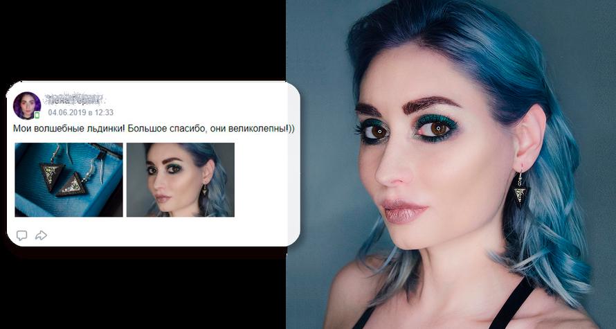 Лена Герыч Отзыв ВК с фото.png