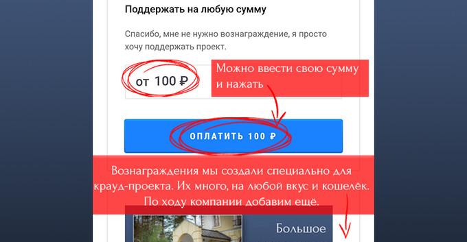Планета.ру Оплата вознаграждения