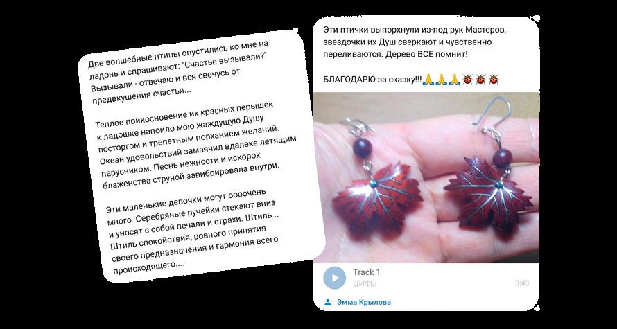Эмма Крылова Рассказ.png