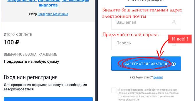Планета.ру Регистрация на сайте