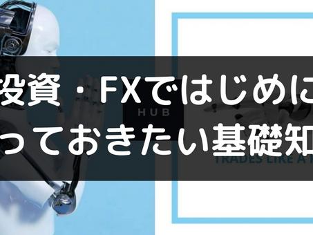 【FX初心者のための基礎知識】はじめる前に知っておきたい正しい情報をお伝えします