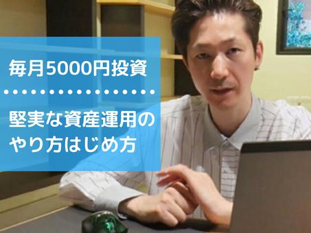【毎月5000円投資】 あなたの能力と資産を銀行口座に眠らせておくのはもったいない