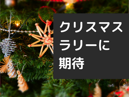 【FX来週の為替予報】クリスマスラリーに期待!