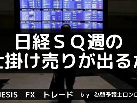 日経SQ週 週末テクニカル為替予報
