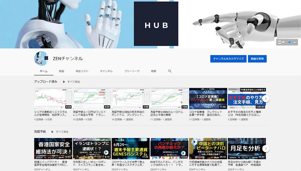 (34) ZENチャンネル - YouTube - Google Chrome
