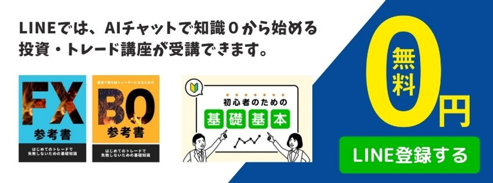 FX入門読者へ.png