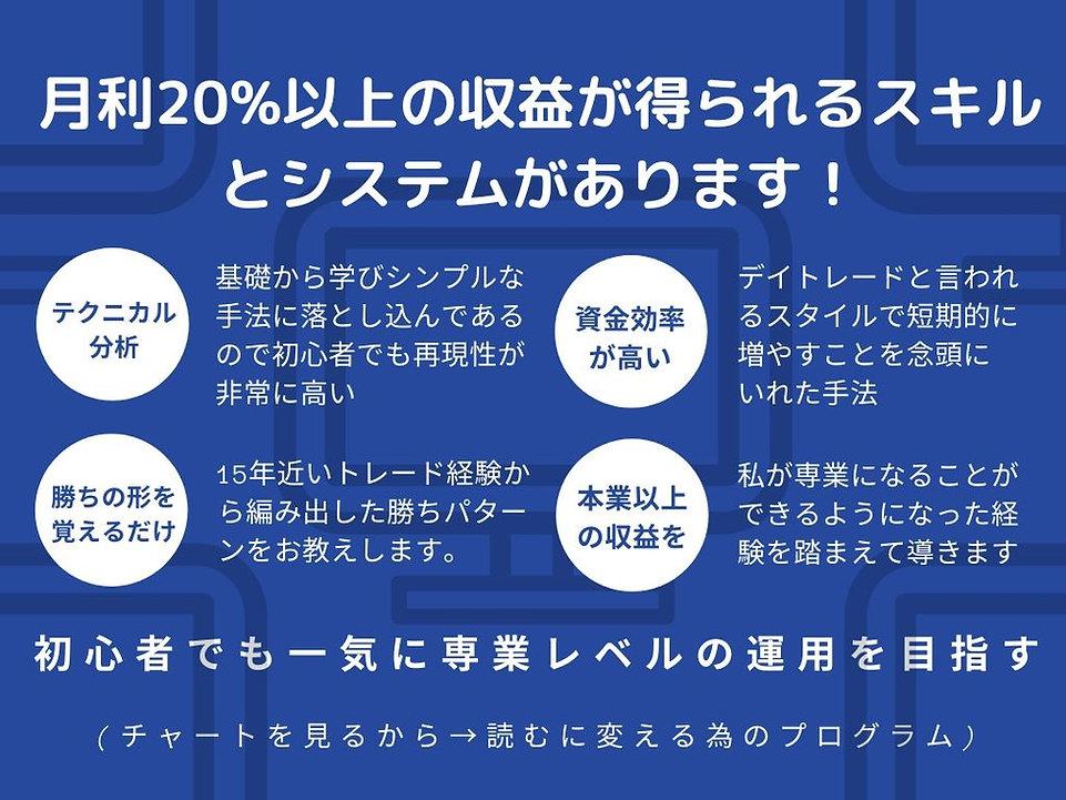 FX専業トレーダー育成プログラム.jpg