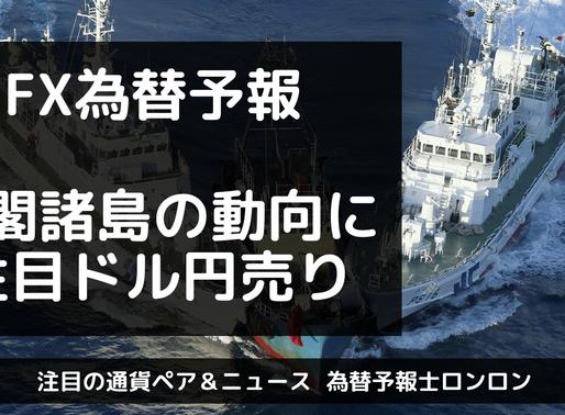 尖閣諸島の領有権で円買い vs セブンアンドアイの買収でドル安 どっちが勝るか?