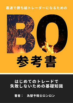 BOの参考書.jpg
