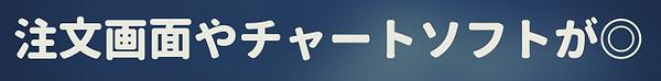 注文画面.png