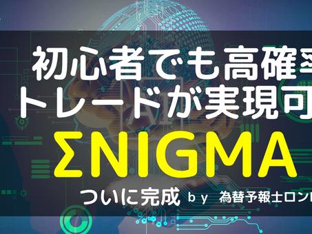 初心者でも高確率トレードが実現可能なΣNIGMAシステム ついに完成!