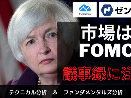 FOMC議事録に注目するなかのトレードイメージ
