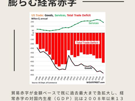 ドル円が円安どころか円高になる3つの要因