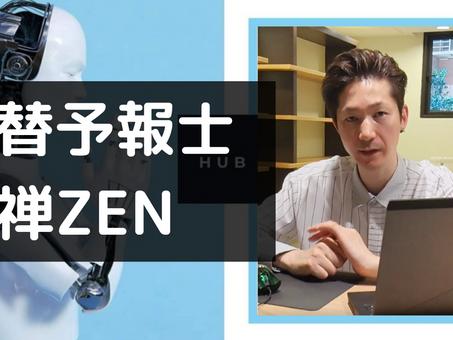 【為替予報士ZEN】来週は重要指標あり ユーロ円動画解説
