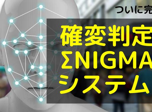バイナリーオプションでエントリーチャンスを的確に予想教えて判定してくれるシステム ΣNIGMA