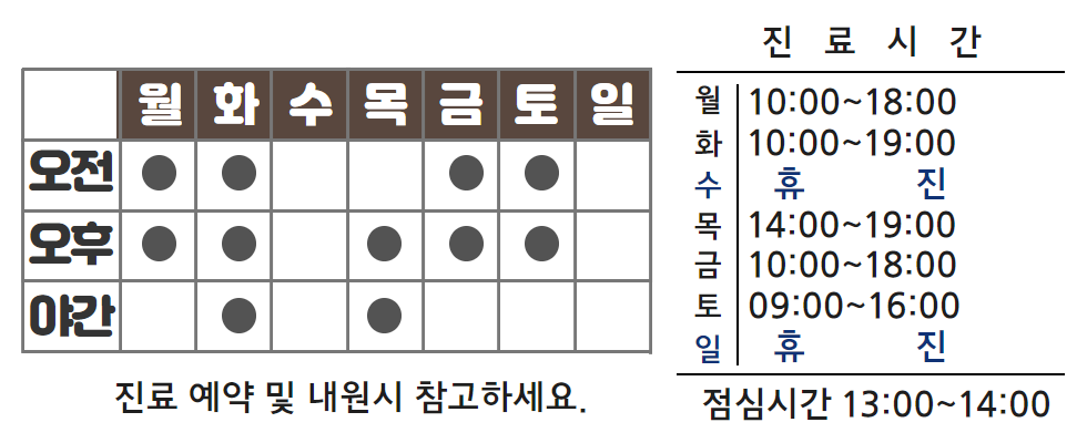 2020진료시간.png