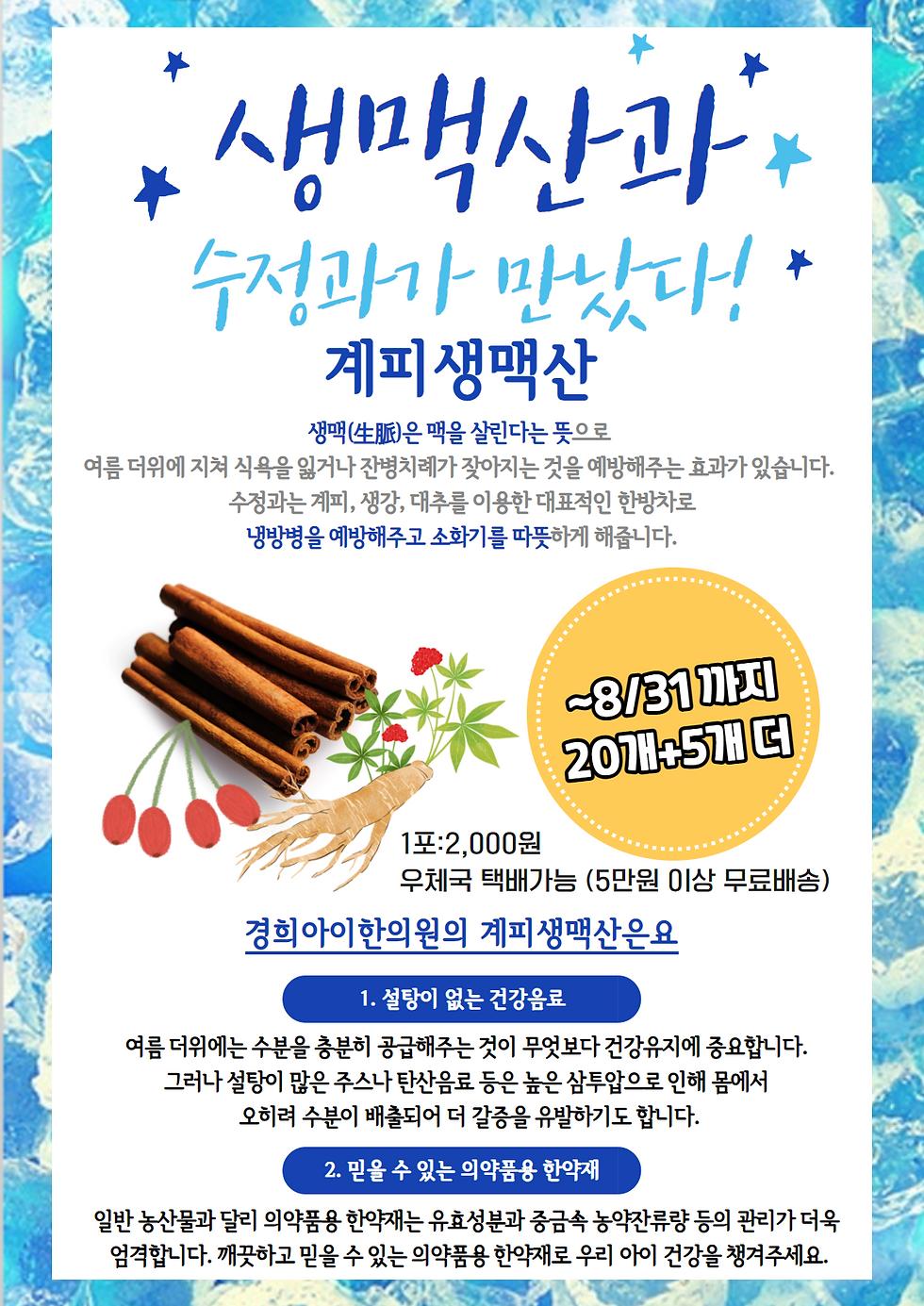 [복사본] 계피생맥산.png