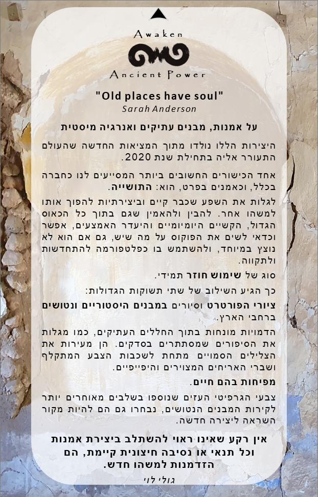 תמונת טקסט למבנים עתיקים.png