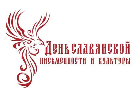 24 мая –День Славянской письменности и культуры