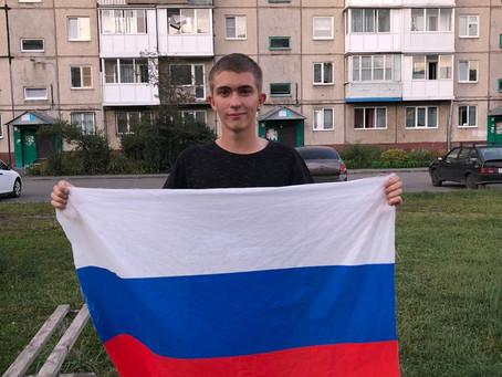 """Акция """"Мой флаг. Моя Россия"""""""