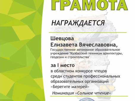 Областной конкурс чтецов «Берегите матерей».