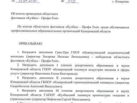 Итоги областного фестиваля «Кузбасс – Профи Fest»