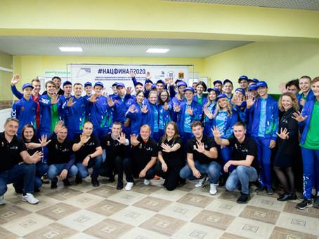 Финал Национального Чемпионата «Молодые профессионалы» 2020