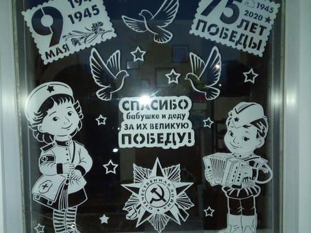 «Окна Победы»