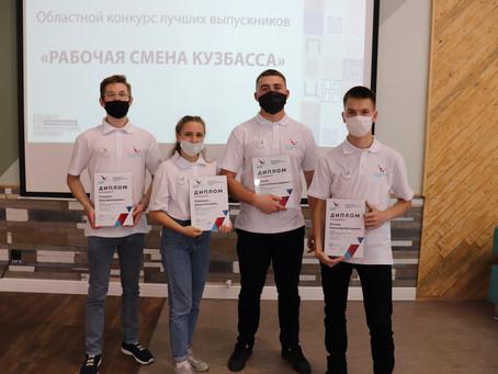 Рабочая смена Кузбасса