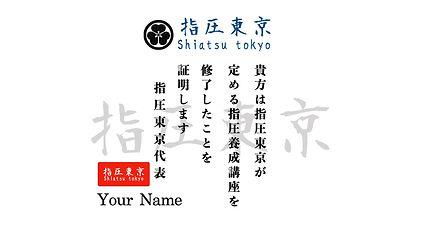 shiatsu tokyo.002.jpeg