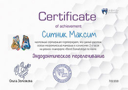 Ситник Максим.jpg