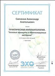 Сертификат по имплантации Савченко А.А.
