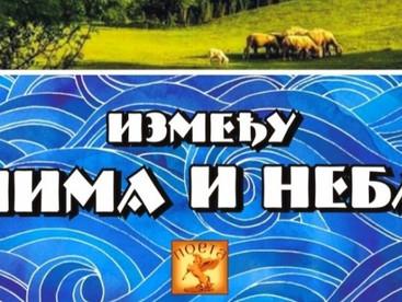 Удружење Прибојаца у Београду позива стихотворце да пошаљу своје песме о Прибоју и о Лиму