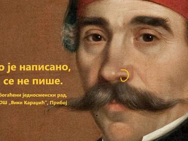 """Часопис """"Вуковац"""" – огледало дубоке кризе прибојске просвете. Први део – НЕПИСМЕНОСТ"""