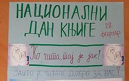 Од 2013. године 28. фебруар, дан оснивања Народне библиотеке Србије, усвојен је као Национални дан књиге. Од тада се овај дан на различите начине обележава широм Србије, али не и у Прибоју. Тако је било и ове године. Наводимо пример српске школе у Косовској Каменици и библиотеке у Пријепољу. Установе у Прибоју не поштују ни Закон о службеној употреби језика и писма, као ни Закон о култури и Закон о библиотечко-информационој делатности: Школа се претворила у продужени вртић, а установе културе у (...). Радослав Докмановић