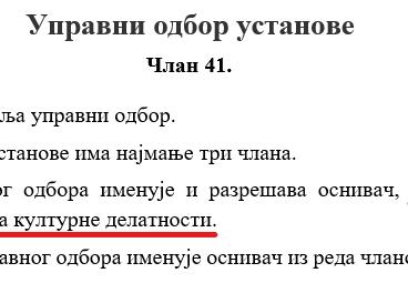Текст за 5. седницу СО Прибој