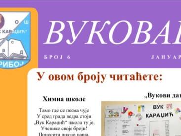 """Нови број часописа """"Вуковац"""""""