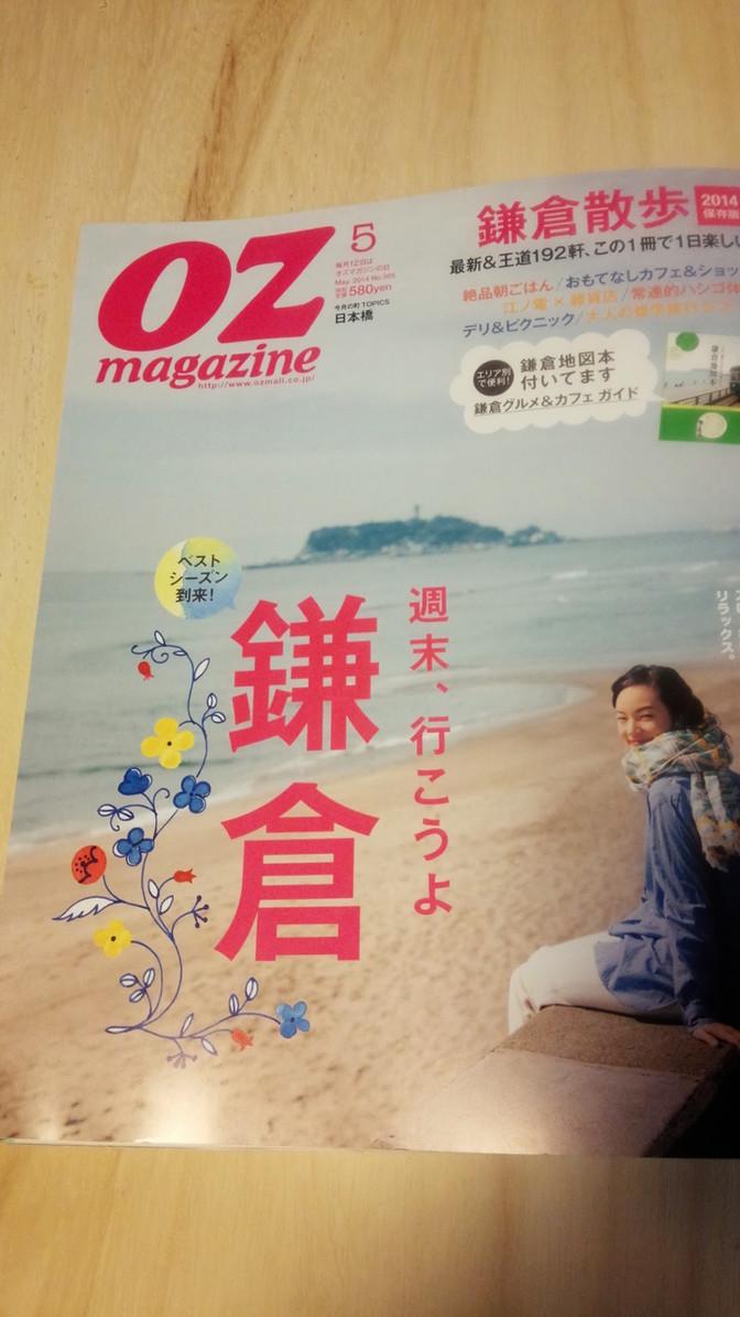 OZmagazine 記載されました。