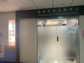 三軍總醫院疼痛中心開始試用遠紅外線治療儀