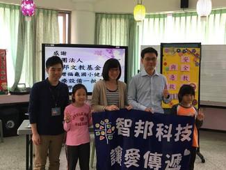 智邦文教基金會捐贈凱樂斯AED給南投福龜國小
