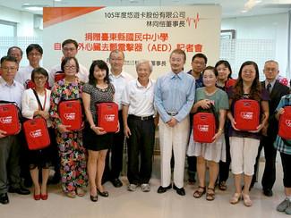 悠遊卡公司林向愷董事長捐贈國產AED給台東縣學校