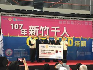 凱樂斯參與107年新竹千人CPR+AED培訓