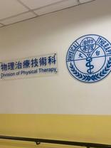 台大醫院復健部開始試用半身型遠紅外線治療儀