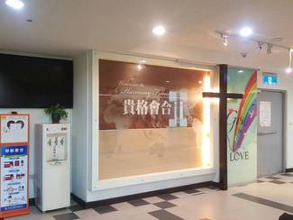 捐贈凱樂斯AED給文山區基督教台灣貴格會合一堂