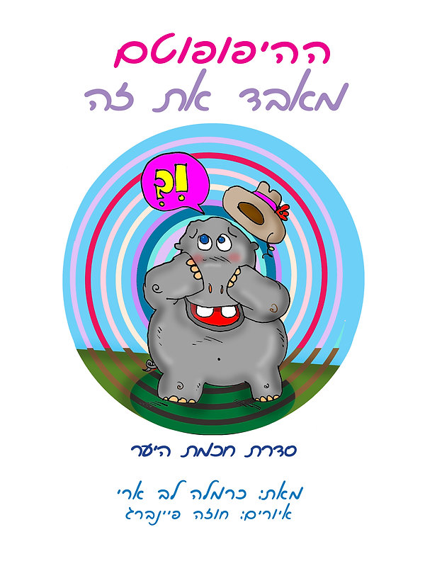כריכה קדמית עברית.jpg