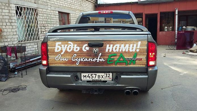 брендирование авто в Брянске