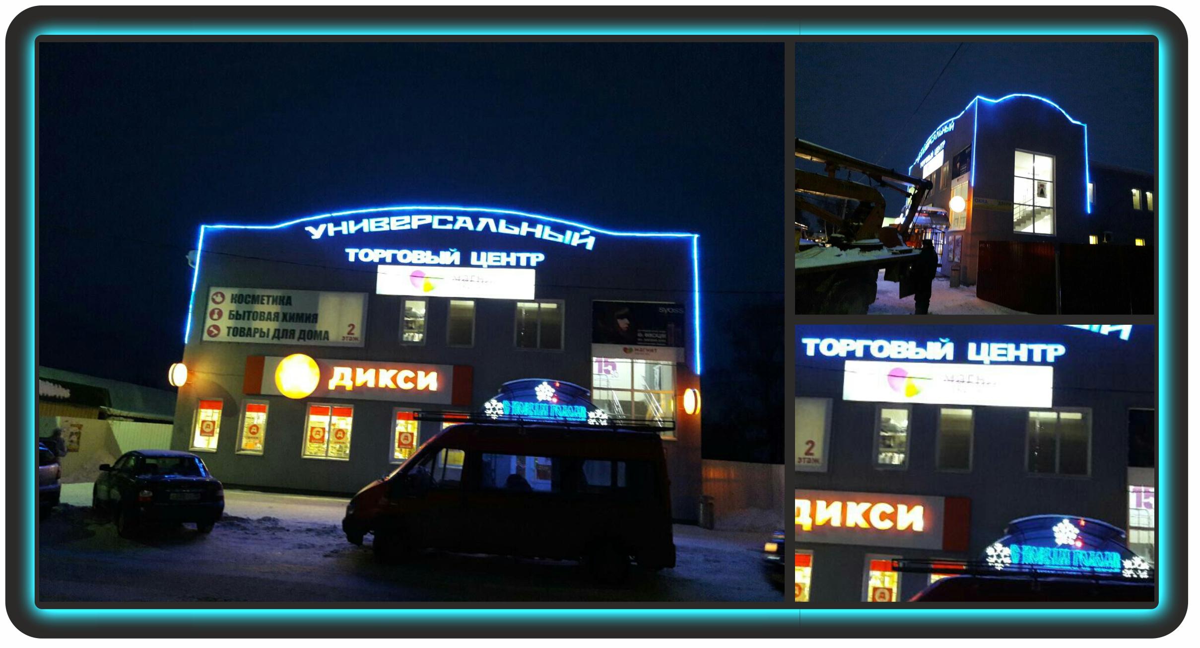 ТЦ Трубчевск_Брянская область