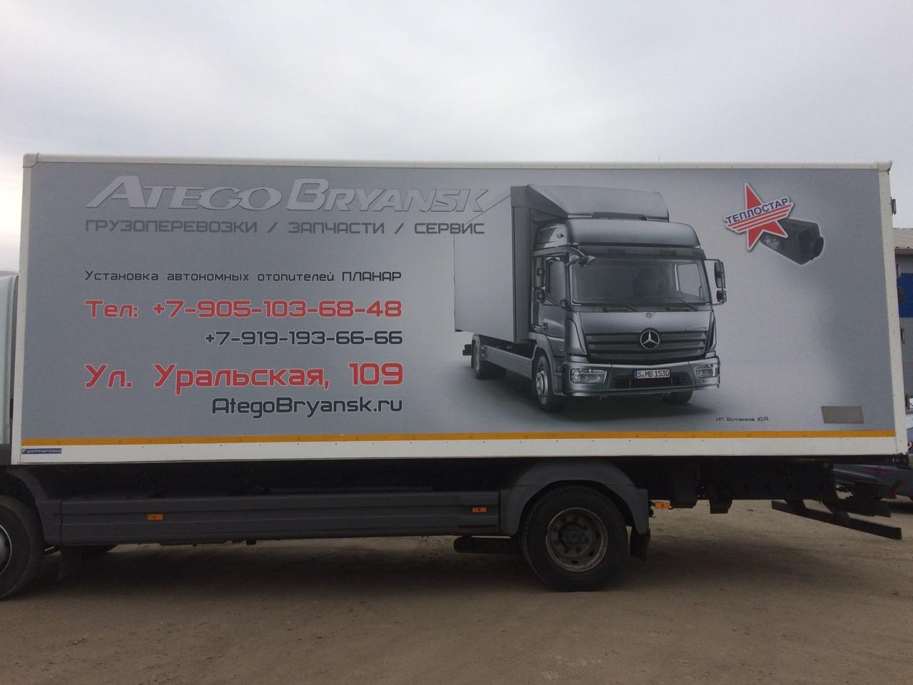 Atego Bryansk, реклама на бортах