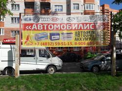Автомобилист_баннерная сетка_май 2018