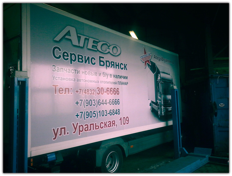 Реклама на авто, Брянск, Вавилон-32